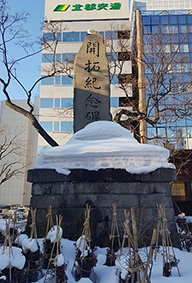 Pioneering Monument